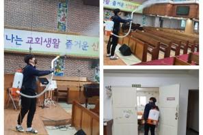 코로나 바이러스 예방을 위한 교회소독